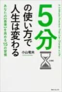 5分の使い方で人生は変わる 角川フォレスタ / 小山竜央 【本】