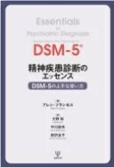 【送料無料】 精神疾患診断のエッセンス DSM‐5の上手な使い方 / アレン フランセス 【本】