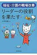 リーダーの役割を果たす 福祉・介護の職場改善 / 大坪信喜 【本】