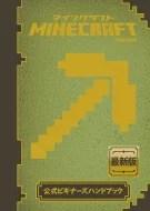 Minecraft(マインクラフト)公式ビギナーズハンドブック / ステファニー・ミルトン 【本】