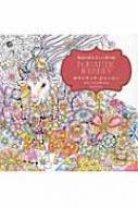 物語のある美しい塗り絵 ロマンチック・ジャーニー 大人の塗り絵シリーズ / Inkokotoriyama 【本】