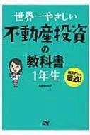 世界一やさしい不動産投資の教科書 1年生 / 浅井佐知子 【