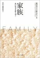 家族 共に生きる形とは? 愛・性・家族の哲学 / 藤田尚志 【本】