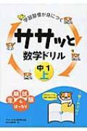 学習習慣が身につく ササッと数学ドリル 中1上 / 数研出版株式会社 【本】