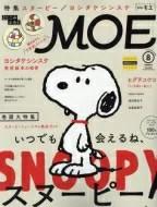 MOE (モエ) 2016年 8月号 / MOE編集部 【雑誌】