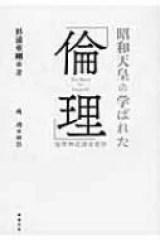 【送料無料】昭和天皇の教科書倫理倫理御進講草案抄/杉浦重剛【単行本】