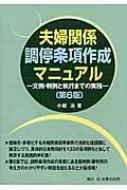 【送料無料】 夫婦関係調停条項作成マニュアル 文例・判例と執行までの実務 / 小
