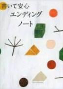 書いて安心 エンディングノート / 主婦の友社 【本】
