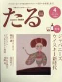 月刊たる 2017年 4月号 / 月刊たる編集部 【雑誌】