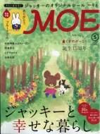 MOE (モエ) 2017年 5月号 / MOE編集部 【雑誌】