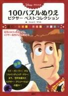 Disney・Pixar 100パズルぬりえ ピクサーベストコレクション / 講談社 【本】