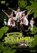 【送料無料】 有言実行三姉妹シュシュトリアン VOL.4 【DVD】