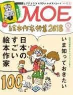 MOE (モエ) 2018年 1月号 / MOE編集部 【雑誌】