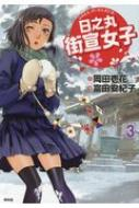 日之丸街宣女子 Vol.3 / 岡田壱花 【本】