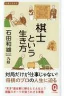 棋士という生き方 イースト新書Q / 石田和雄 【新書】