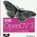 【送料無料】 詳解 OpenCV 3 コンピュータビジョンライブラリを使った画像処理・認識 / Gary Bradski 【本】