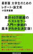 最新版 大学生のためのレポート・論文術 講談社現代新書 /