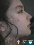 【送料無料】 平祐奈写真集「Comme le Soleil」 / 平祐奈 【ムック】