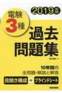【送料無料】 電験3種過去問題集 2019年版 / 電気書院編集部 【本】