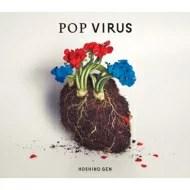 【送料無料】 星野 源 / POP VIRUS 【初回限定盤A】(CD+BD+特製ブックレット) 【CD】