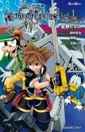 キングダム ハーツIII Vol.1 Re: Start!! ゲームノベルズ / 金巻ともこ 【新書】