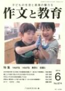 作文と教育 2019年 6月号 / 日本作文の会 【全集・双書】