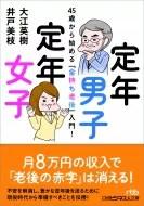 定年男子 定年女子 45歳から始める「金持ち老後」入門! 日経ビジネス人文庫 /