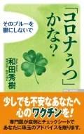 「コロナうつ」かな? そのブルーを鬱にしないで(仮) / 和田秀樹 ワダヒデキ 【新書】
