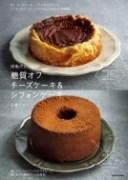 糖質オフチーズケーキ & シフォンケーキ 感動のおいしさ / 石橋かおり 【本】