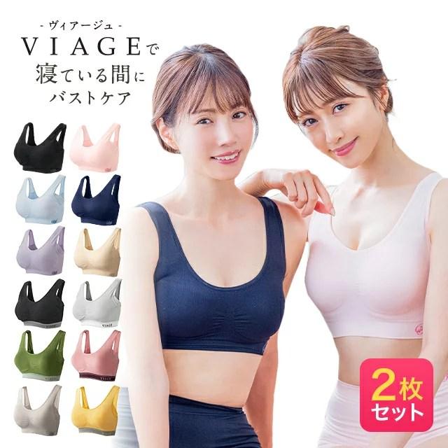 累計400万枚突破 公式 【2枚セット】 VIAGE ビューティ アップ ナイトブラ 育乳 バストア