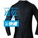 ★高品質の日本製!マーバス インナースーツが楽天最安値に挑戦