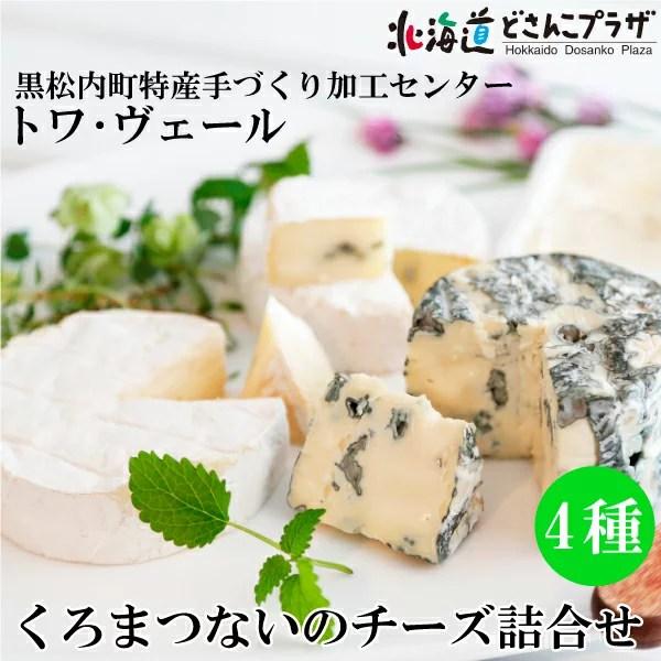 産地出荷「トワ・ヴェール くろまつないのチーズセット(4種)」冷蔵 送料込