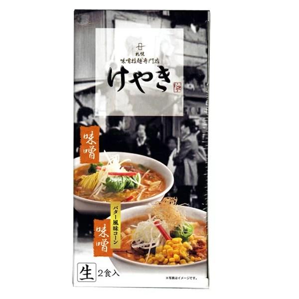 けやき 味噌拉麺2食入【北海道お土産探検隊】