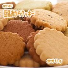 【500円引きクーポン有】フレーバーUP!【脂分極力控えたダイエットクッキー♪】 かたウマ!ホオリイの豆乳おからクッキー