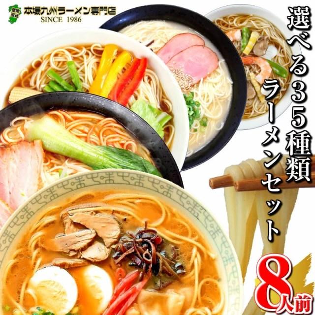 本場久留米ラーメン 本格ラーメン〜つけ麺、冷麺まで 選べるスープ全35種類、麺が2種類 お好きなスー