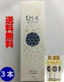 【ポイント10倍】EM X GOLD(イーエムエックスゴールド) EMXゴールド 500ml×3本【酵素飲料】【送料無料】[EMXGOLD/EMX-GOLD/500ml/3本,..