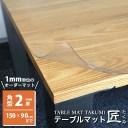透明 テーブルクロス ビニールマット ダイニングテーブルマット テーブルマット匠(たくみ) 角型(2mm厚) 150×90cmまで 透明 テーブルマット デスクマット 両面非転写 高級テーブルマット 傷防止 滑り止め オーダー べたつかない ベタつかない 日本製