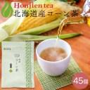 ● 北海道産 コーン茶 4g x 45p( 180g 大容量 ティーバッグ ) ほんぢ園 < ペットボトル よりお得! 国産 コーン茶 ティーバッグ とう..