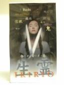 #1 34172【中古】【VHSビデオ】生霊 IKIRYO