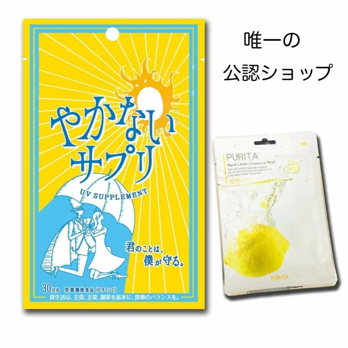 飲む日焼け止め 日焼け止めサプリ 日焼け止め サプリ ノンケミカル 飲む 日焼け止め 飲む日焼け止め