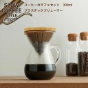【送料無料 ポイント10倍】SLOW COFFEE STYLE コーヒーカラフェセット プラスチック 300ml【COFFEE ピッチャー ハンドドリップ ステン..