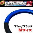 HASEPRO/ハセプロ:マジカルハンドルジャケットNEO ハンドルカバー Mサイズ ブルー/ブラック HJN-3M/ 自動車