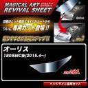 マジカルアートリバイバルシート オーリス 180系MC後(H27.4〜) 車種別専用カット ヘッドライト用 透明感を復元 ハセプロ MRSHD-T14