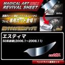 ハセプロ マジカルアートリバイバルシート エスティマ 50系前期(H18.1〜H20.11) 車種別専用カット ヘッドライト用 復元 MRSHD-T11