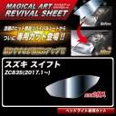 ハセプロ マジカルアートリバイバルシート スイフト ZC83S(2017.1〜) 車種別専用カット ヘッドライト用 透明感を復元 MRSHD-SZ2