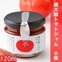 岡山県産桃太郎トマトジャム 120グラム