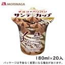 森永製菓 サンデーカップ<パリパリチョコ> 180ml×20入 北海道沖縄離島は配送料追加