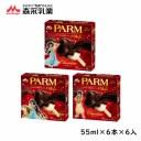 森永乳業 PARM パルム チョコレート 55ml×6本 x 6入 北海道沖縄離島は配送料追加
