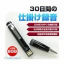 【個数:1個】 直送 【代引不可・同梱不可】 VR-P005N ベセトジャパン 仕掛録音30日ペン型ボイスレコーダー
