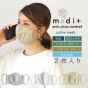 【 マスク 】 IDOG&ICAT medi+洗える抗菌布製マスク アクティブメッシュサイドポケット付き 2枚入 アイドッグ メール便OK【 メール便選択可 】【 あす楽 翌日配送 】【 布製マスク 抗菌 ウイルス対策 洗えるマスク 洗濯 】
